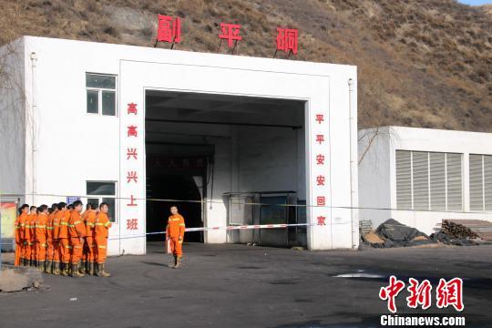 陕西神木煤矿事故致21死 涉事企业相关责任人被刑拘