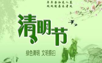 文明祭祀 保护绿色家园