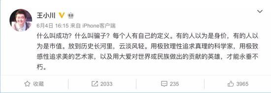 孙宇朝记没有恋滥王小川狄综神 被媒体记载上去了
