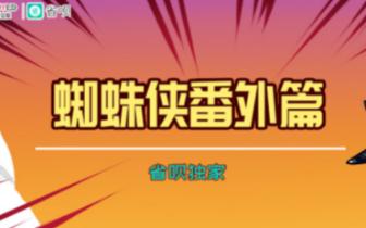"""省呗APP""""蜘蛛侠""""主题视频今日上线"""
