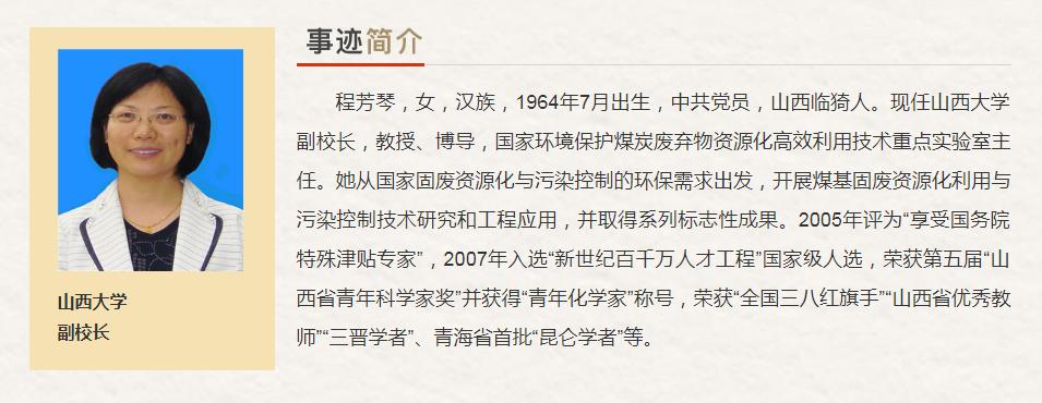 """山西省""""最美奋斗者""""推荐人选"""