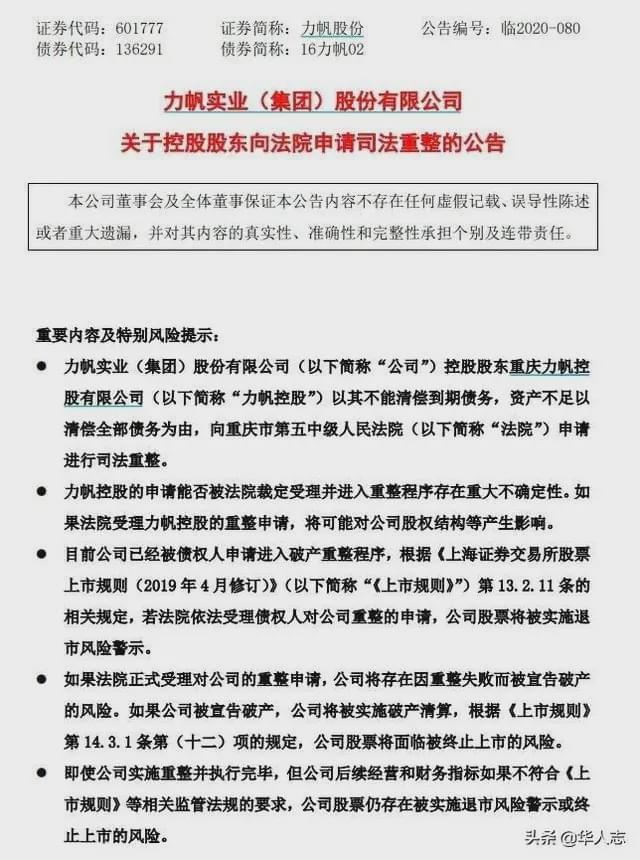 力帆破產!汽車月均銷量不足60 重慶首富暮年悲涼