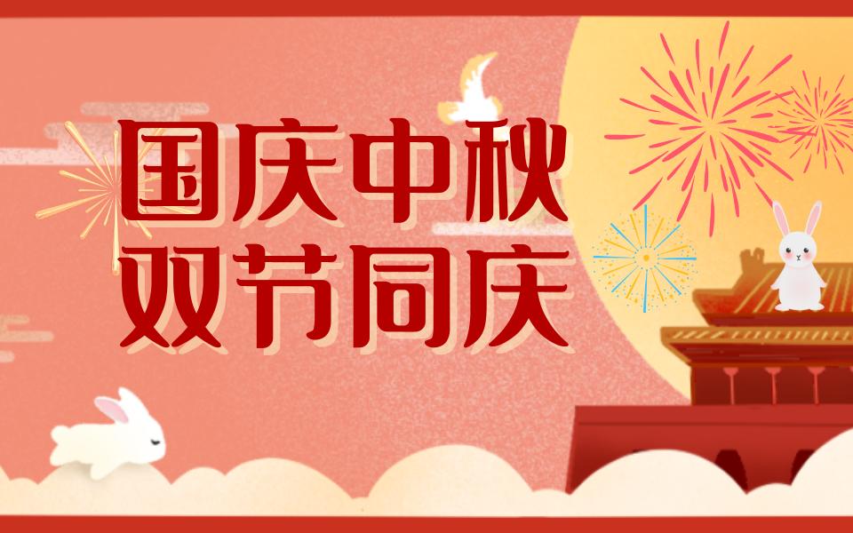 国庆中秋 双节同庆