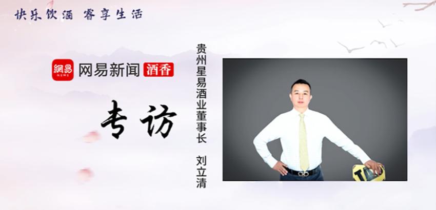 酒香专访 刘立清:酱酒发展现仍处于初级阶段