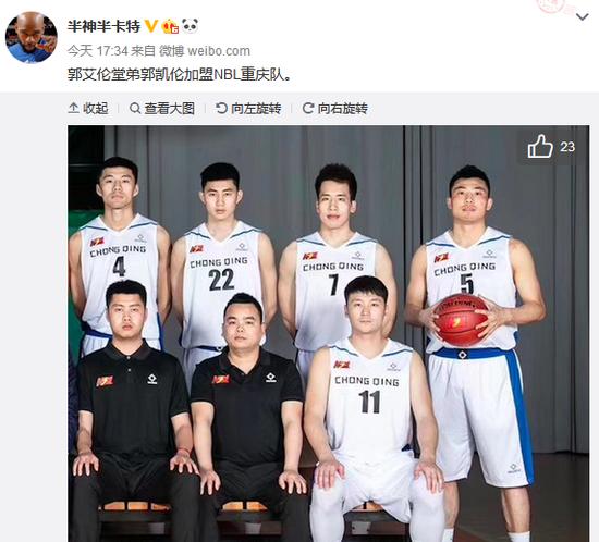 郭艾伦堂弟加盟NBL重庆队 曾为广州男篮征战2年